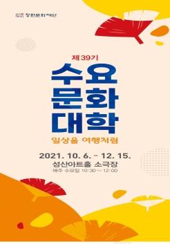 수요문화대학 제6강 포스터
